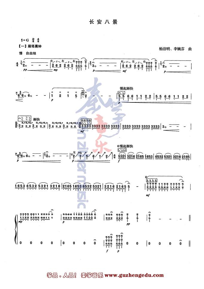 中國音樂學院古箏考級曲譜九級曲譜長安八景