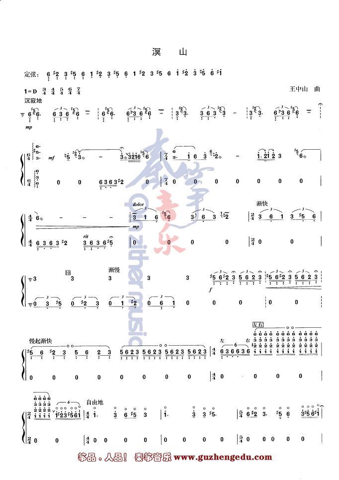 中國音樂學院古箏考級曲譜表演級曲譜溟山