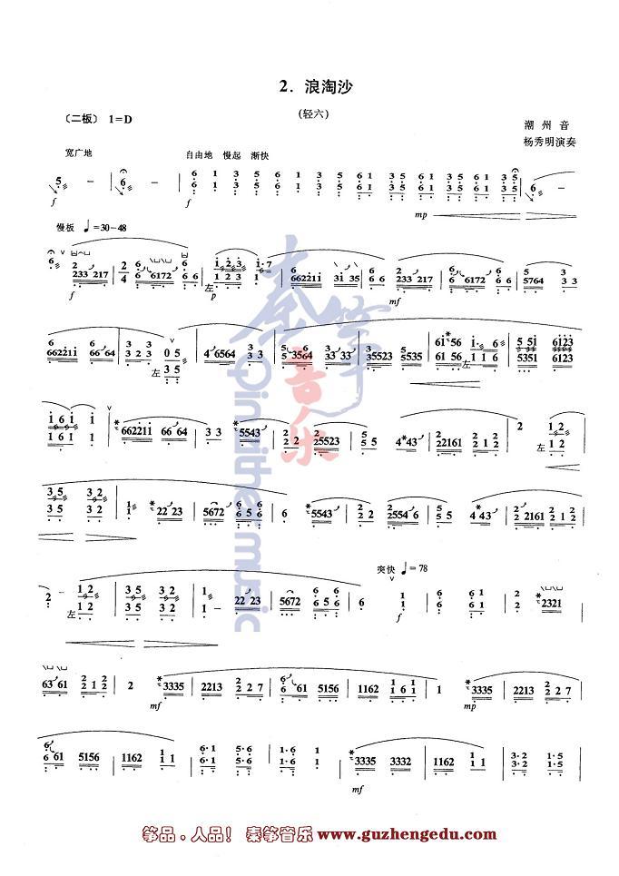 中國音樂學院古箏考級曲譜五級曲譜浪淘沙