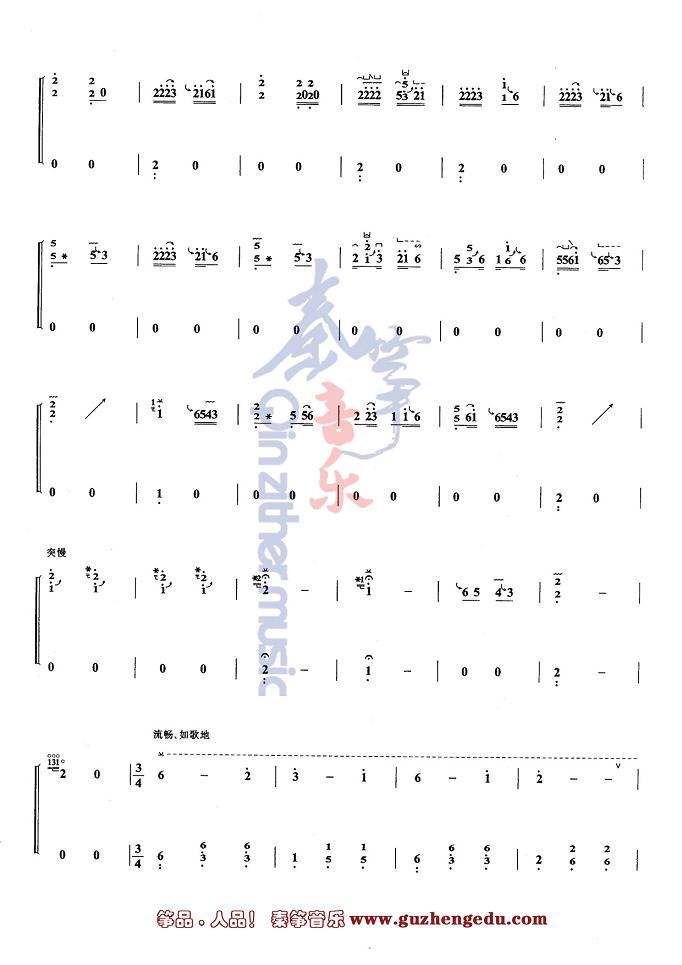 中国音乐学院古筝考级曲谱六级曲谱花儿与少年