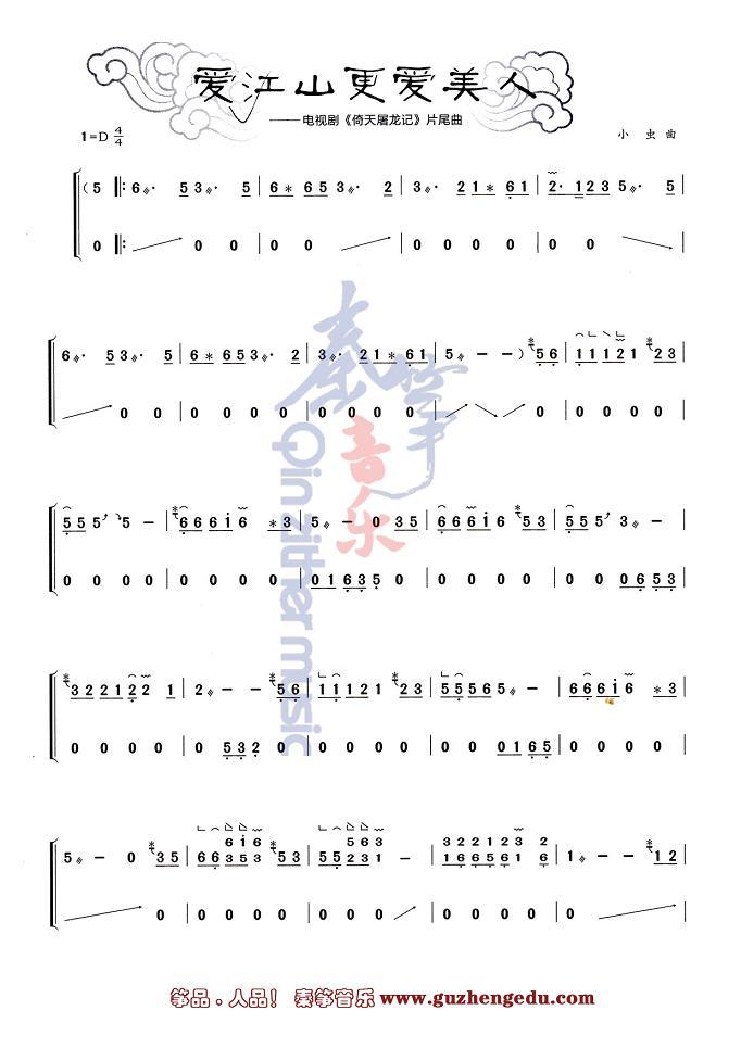 古筝曲谱,渔舟唱晚古筝谱,金韵古筝,古筝谱子,古筝 名曲100首,流行
