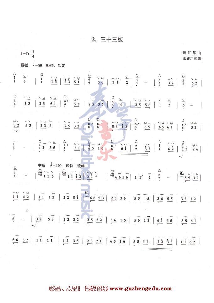 中國音樂學院古箏考級曲譜三級曲譜三十三板