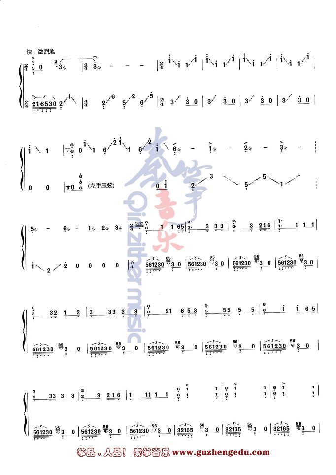 中国音乐学院古筝考级曲谱表演级曲谱清江放排
