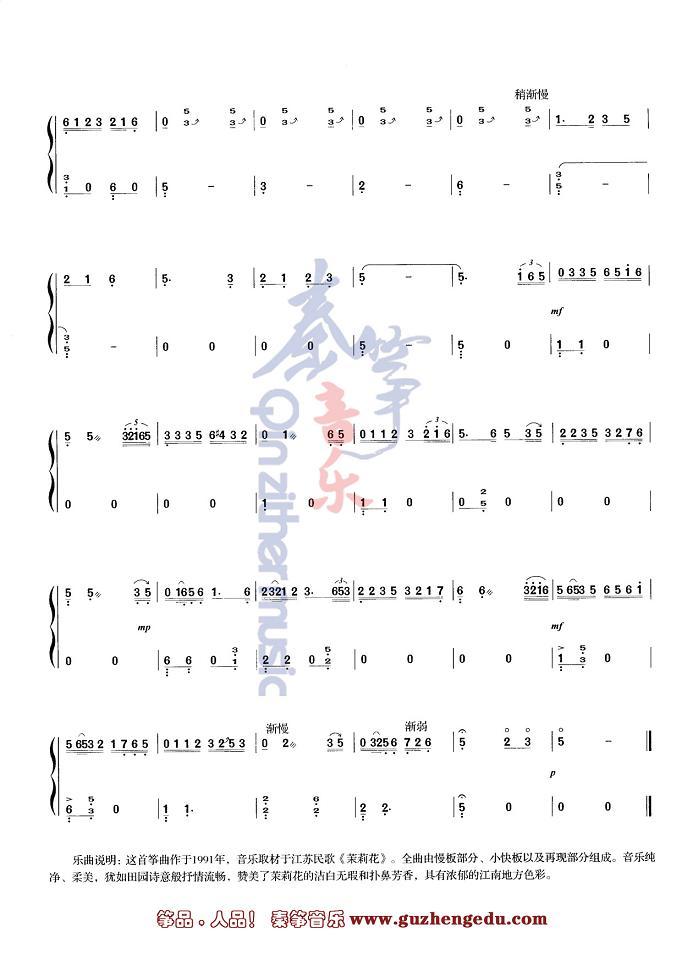 中國音樂學院古箏考級曲譜10級曲譜茉莉芬芳