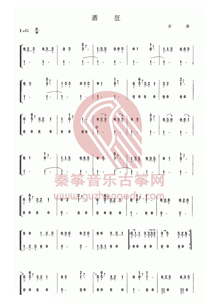 酒狂古筝谱,古筝谱,古筝谱下载,古筝谱大全,高清古筝谱,古筝曲谱,渔舟
